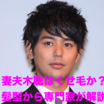 【2019年】妻夫木聡のモテる髪型まとめ『ショート編』髪質はくせ毛?