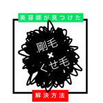 【メンズ】剛毛・くせ毛におすすめの髪型、セットの秘訣は?