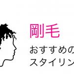 【メンズ】剛毛の悩みを解決する髪型とセット方法紹介