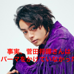 菅田将暉さんの髪型は実はパーマをかけていないって本当?美容師がセット方法をご紹介!