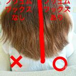 【メンズ】くせ毛に効くシャンプーのウソ・ホント!専門家が解説!