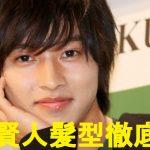 【美容師監修】簡単に山崎賢人さんの髪型!今すぐできるオーダー方法とは?