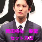 パーマ?くせ毛?岡田将生さんの髪型!簡単セット方法をご紹介!