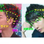 佐藤健さんが『ショート』にした本当の理由とは?髪型を詳しく解説!