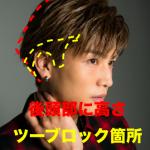 岩田剛典(がんちゃん)の髪型『ショート』はくせ毛にもってこい?