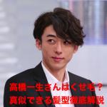 高橋一生さんはくせ毛?髪型とセット方法を徹底解説!
