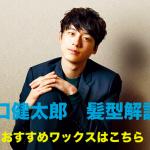 【最新版】くせ毛を活かす、坂口健太郎の髪型とセット方法について
