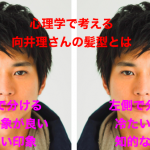 向井理さんの髪型『ショート』のポイントは前髪にある?分け方で印象が変わるって本当?
