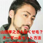 くせ毛?山田孝之さん人気の髪型『ショート』を徹底解析!