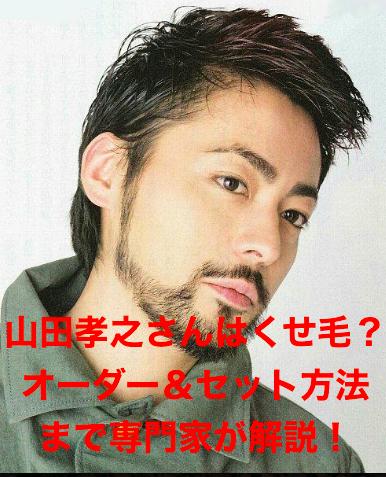 くせ毛?山田孝之さん人気の髪型...