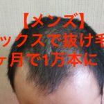 【メンズ】ワックスでの抜け毛は1ヶ月1万本って本当?