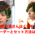 最新情報!生田斗真さんの髪型セット方法!実はくせ毛?パーマじゃない?