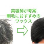 【メンズ】美容師考案!本気で剛毛におすすめしたいワックスはこれ!