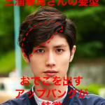 【2019年最新】三浦春馬さんの髪型『ショート』が女子からモテる理由は?秘訣は前髪?