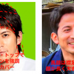 岡田准一さんの髪型にはある秘密があった!?セットのポイントは縦ライン!?