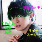 中島健人さんの髪型『ショート』の共通点とは?現役美容師が解説!