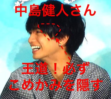 今回はSexy zoneの中島健人さんの髪型について解説していきます。