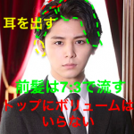 山田涼介さんの髪型はくせ毛?それともパーマ?セット方法をご紹介!