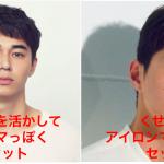 東出昌大さんの髪型『ショート』がくせ毛におすすめな理由とは?