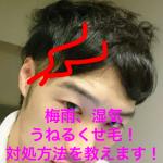【メンズ】梅雨!湿気!うねるくせ毛!対処方法を教えます!