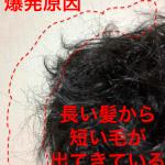 【メンズ】爆発するくせ毛のセット方法をマスターしよう!