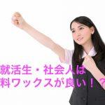 【メンズ】就活生&社会人におすすめ!無香料ワックスについて!