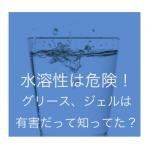 水で落ちるワックスは危険?水溶性物質の害について