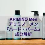 【成分調査】アリミノ・メン『ハード・バーム』について解析
