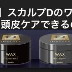 【成分調査】スカルプDのヘアワックス『Dスタイル』刺激ありは本当?