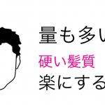 髪が多い男性におすすめな髪型について『メンズ編』