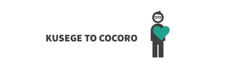 KUSEGE TO COCORO