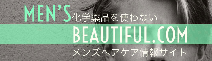 『くせ毛・剛毛・敏感肌のお悩みに直接答えるWebメディア』Men's Beautiful.com