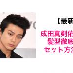 【2019年最新】剛毛にもってこい?成田真剣佑さんの髪型を美容師が解説します!