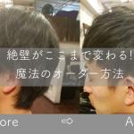 【メンズ必見】後頭部の絶壁を解消する髪型は骨格補正カットでできる!