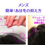 あほ毛を抑える方法&スタイリング剤について!ビフォー&アフターも