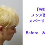 【メンズ】大人の面長をカバーする髪型『実録ビフォー&アフター』