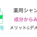 【メンズ】薬用シャンプーのメリット&デメリットについて解説