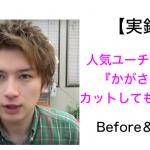 【美容師Youtuber】『かがさん』にマジでカットしてもらった!評判は?