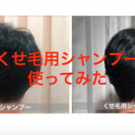 【ヤラセなし】くせ毛用のシャンプーは効果があるのか?