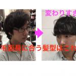 くせ毛で面長必見の髪型特集!美容師の解説も!『メンズ編』