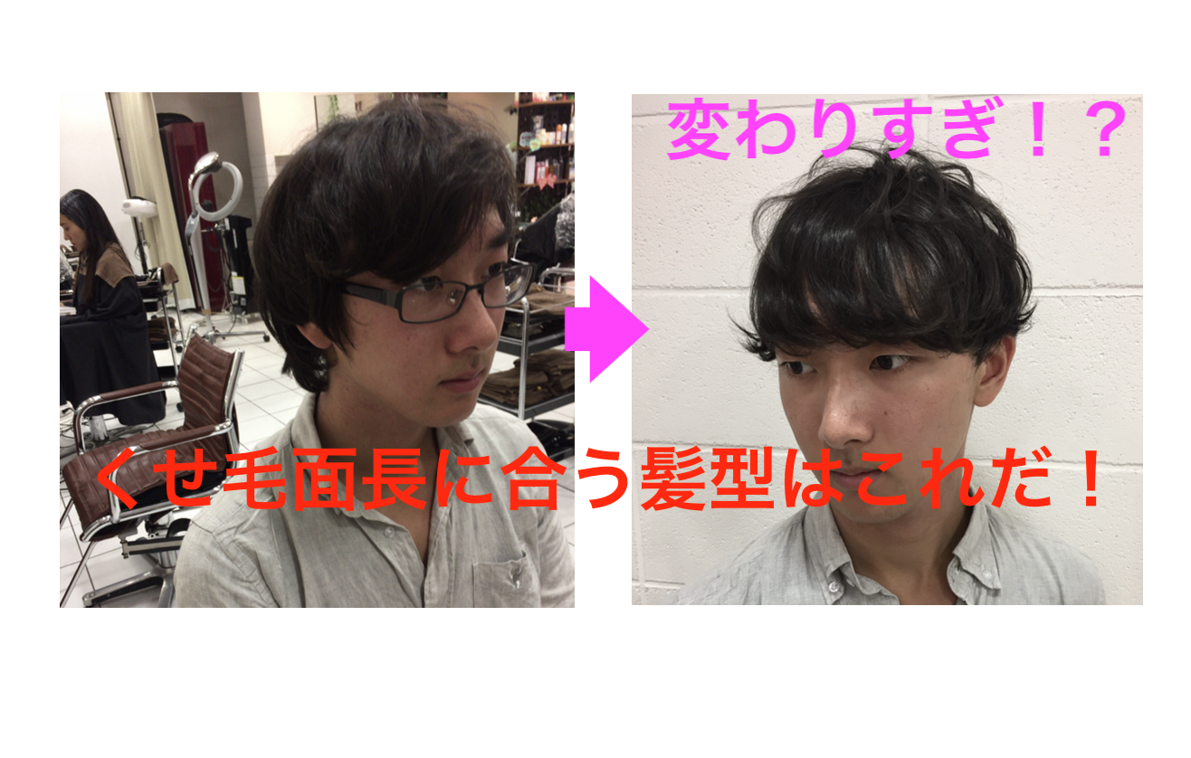 面 長 髪型 メンズ
