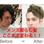 美容師が解説!メンズの膨らむ髪を抑える髪型!もっさりがすっきり!