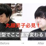 美容師解説!丸顔男子に似合う髪型はこれだ!