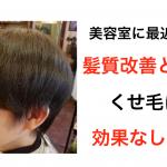 専門家解説!くせ毛に髪質改善は意味がない理由『メンズ編』