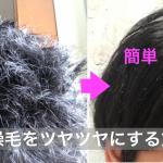 パサパサする乾燥毛にもってこいなアイテムをご紹介!『メンズ編』