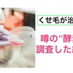 【調査】酵素でくせ毛が治る!?その実態とは?