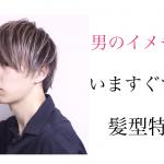 【2019年】髪型だけで変わりすぎ!男のイメチェン特集!担当美容師の解説付き!