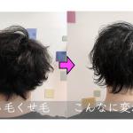 【メンズ】軟毛くせ毛をカッコよくする髪型について!詳しく解説します!