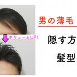 おでこの『M字』を隠す髪型はこれ!美容師が解説します!