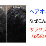 【メンズ】髪の毛をサラサラにしたい人必見!くせ毛に有効なヘアオイルについて解説